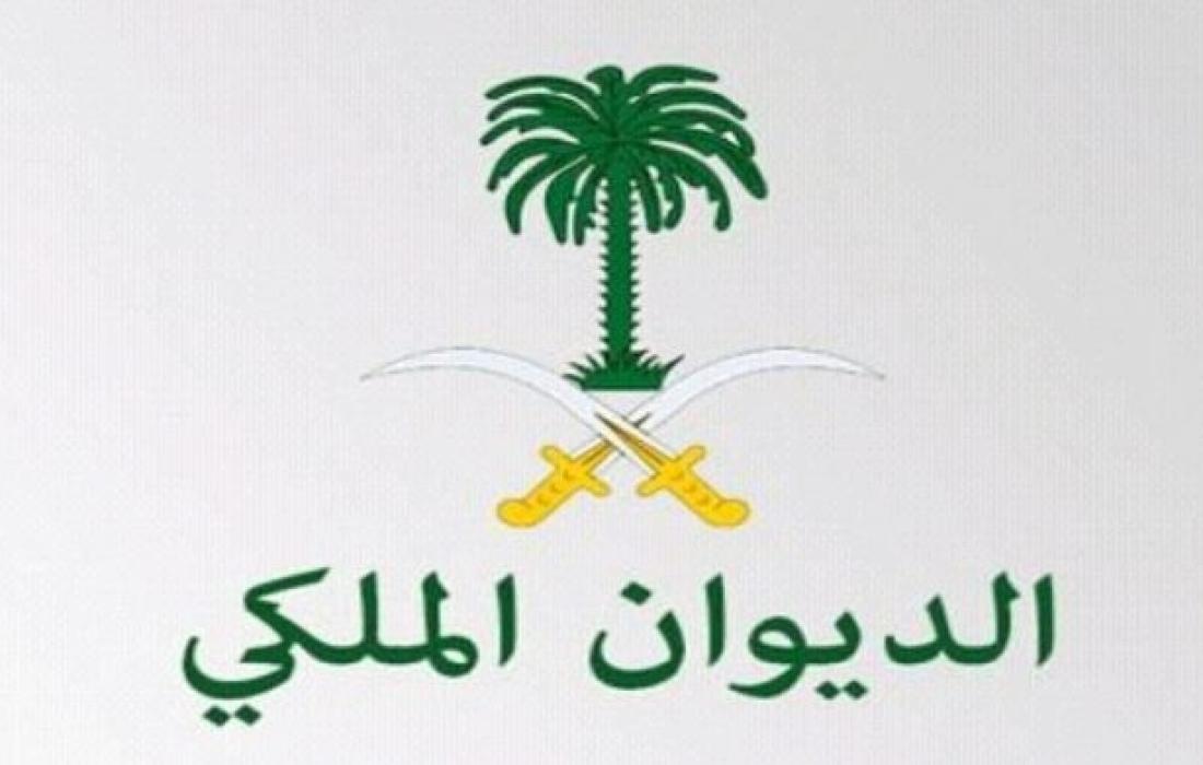 موعد دفن الاميرة لمياء بنت هذلول بن عبد العزيز آل سعود