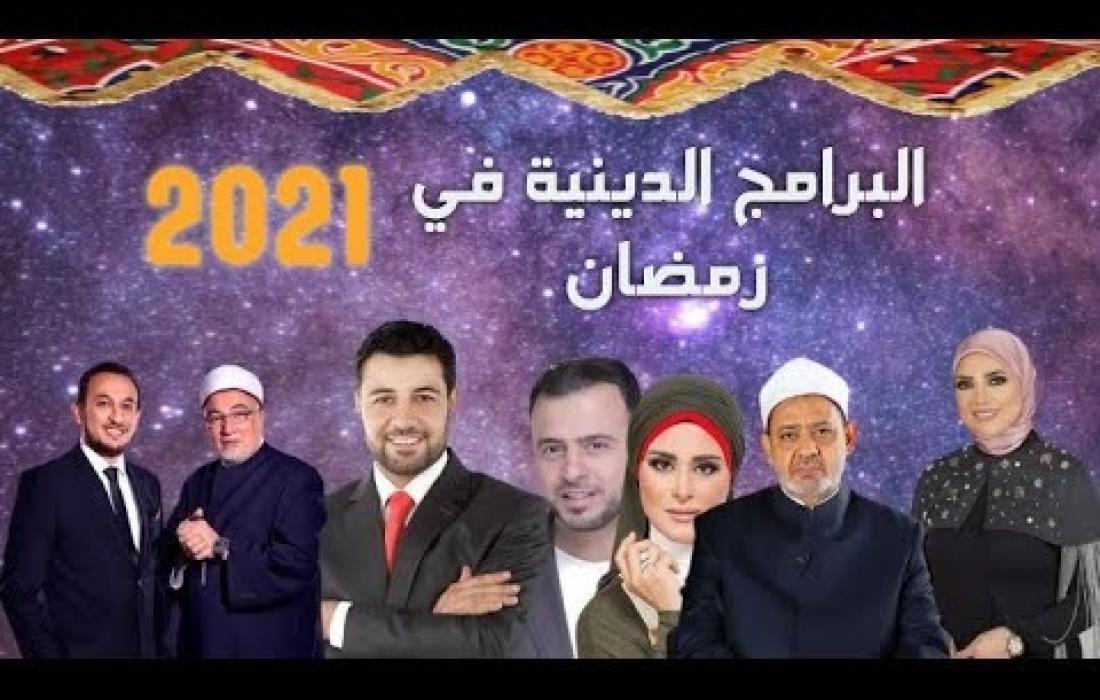 قائمة أهم البرامج الدينية في شهر رمضان 2021
