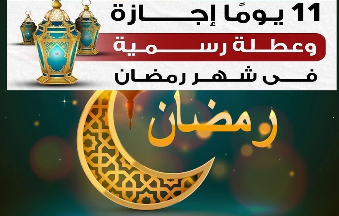 اجازات رمضان 2021