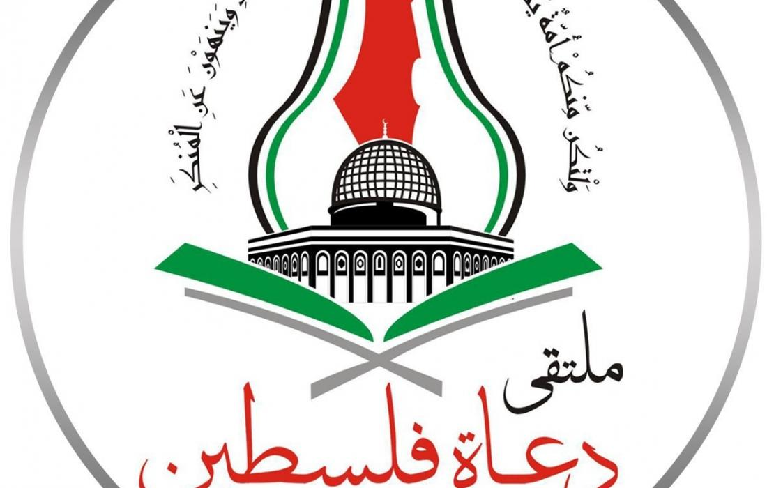 ملتقى دعاة فلسطين