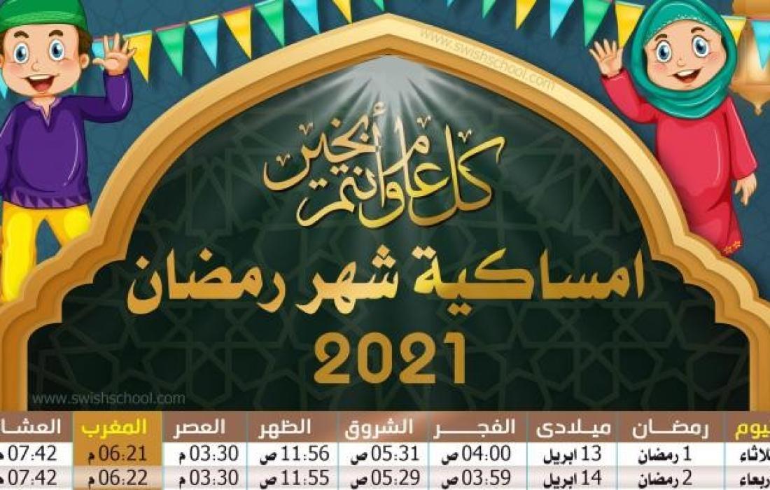 امساكية شهر رمضان المبارك 2021 في السودان