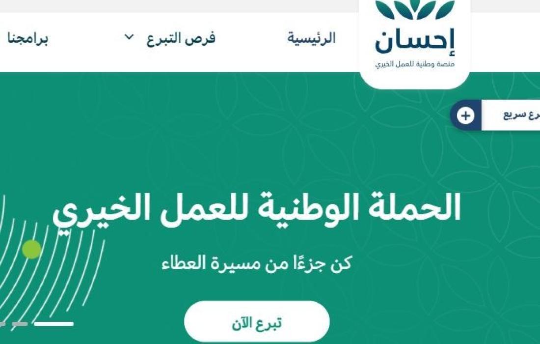 رابط التسجيل في منصة احسان والتبرع في حملة العمل الخيري
