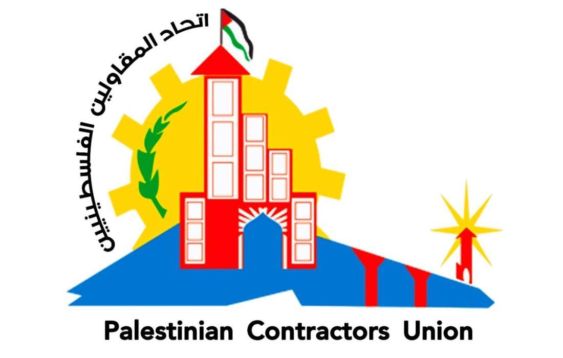اتحاد المقاولين الفلسطينيين.jpeg