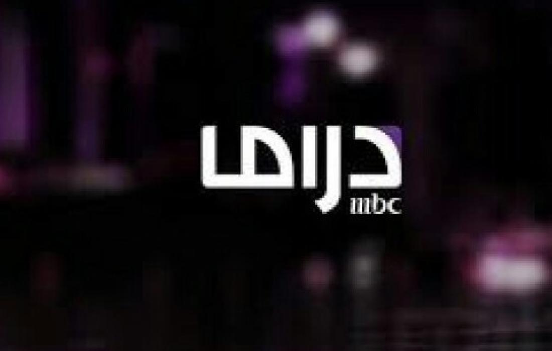 قناة mbc دراما.jpg