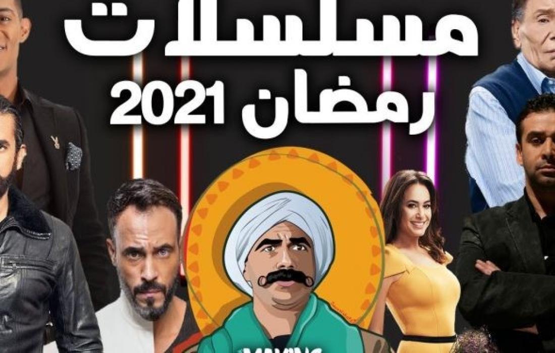 مسلسلات-رمضان 2021