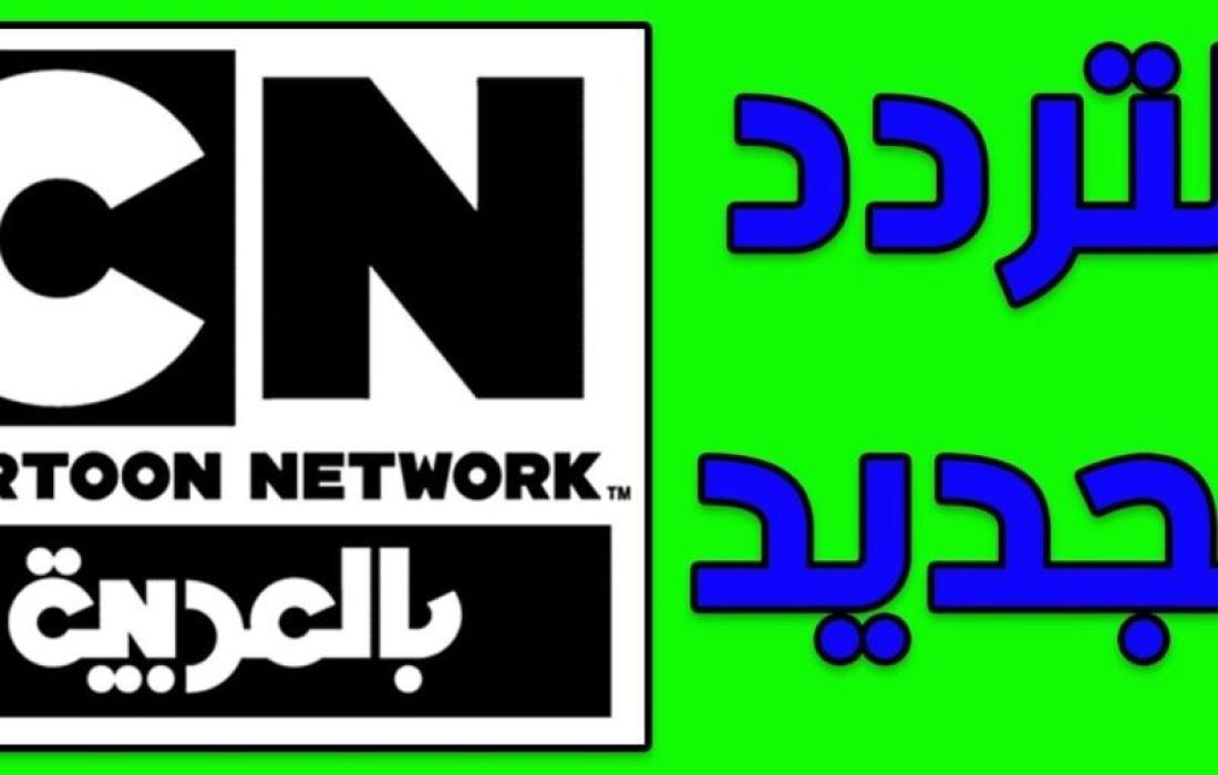 تردد-كرتون-نتورك-بالعربية-الجديد-800x600.jpg