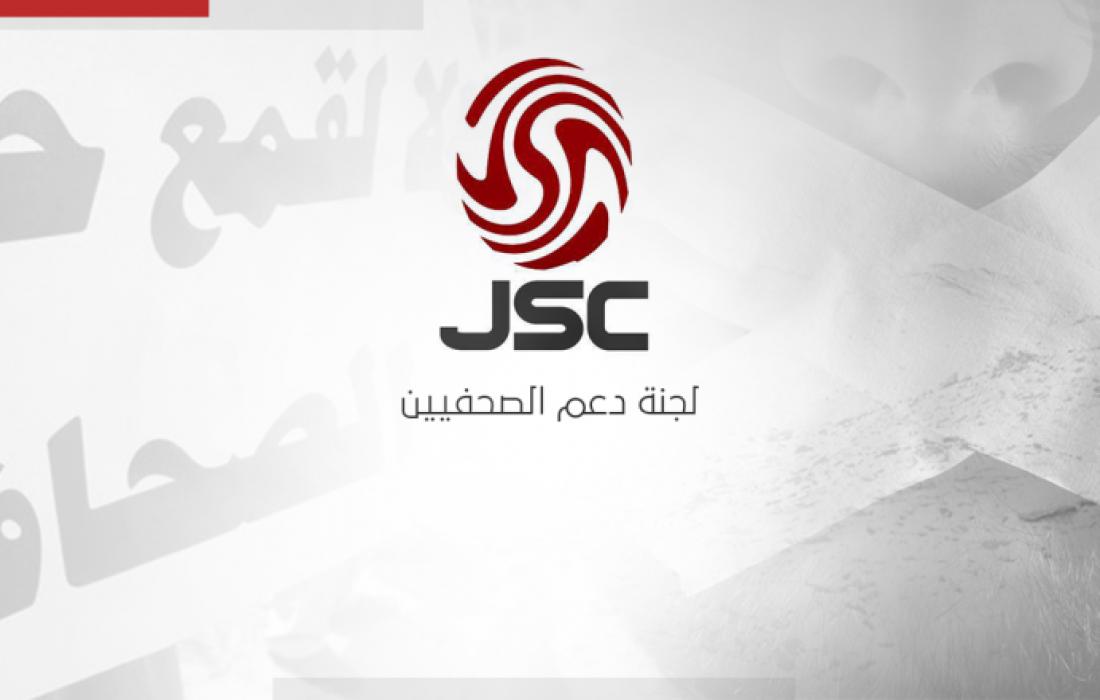 لجنة دعم الصحفيين تطالب بلجان تحقيق دولية لكشف أساليب تعذيب الاحتلال للصحفيين