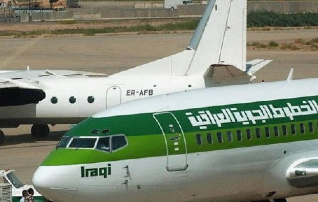 رحلات جوية عراقية طائرة عراقية.jpg