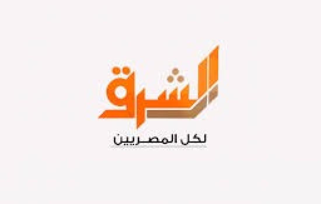 تردد قناة الشرق Elsharq المصرية الجديد 2020 على عرب ونايل وسهيل سات وهوت بيرد
