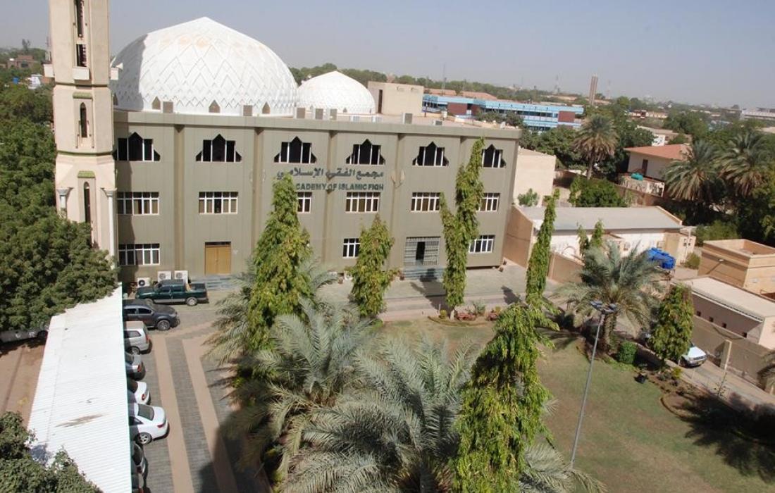 مجمع الفقه الإسلامي في السودان