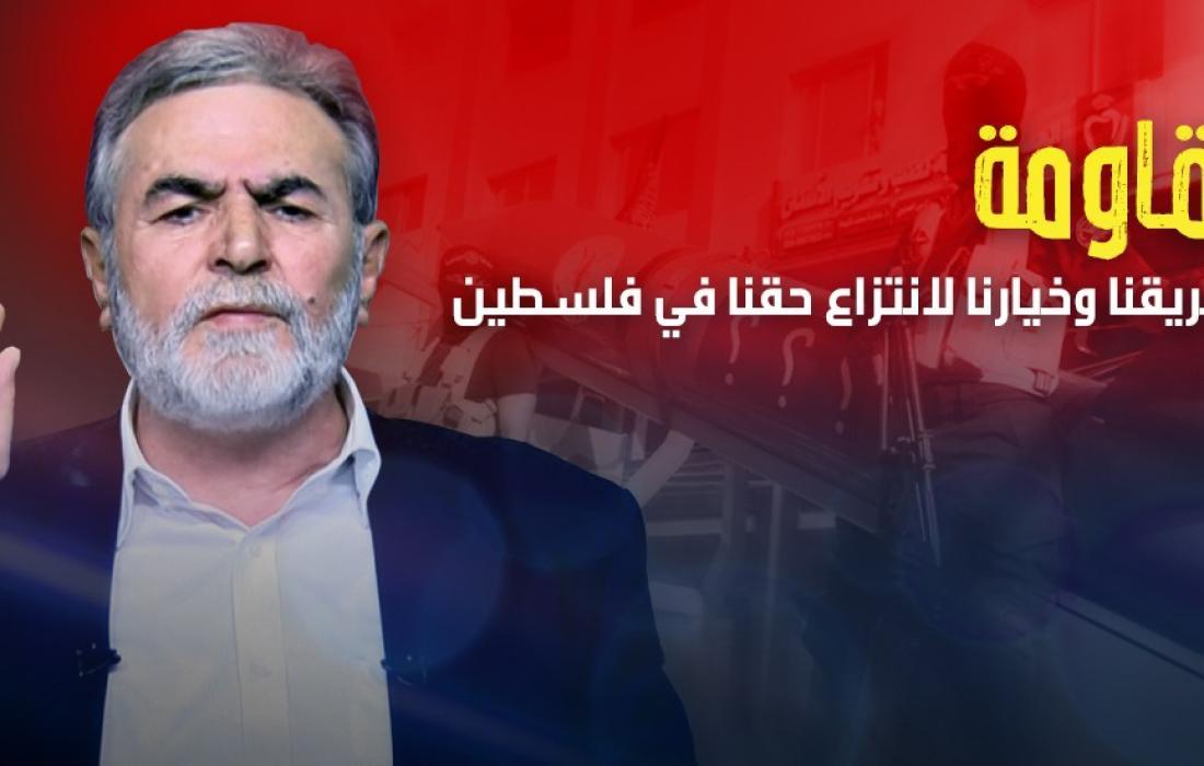 الأمين العام لحركة الجهاد الإسلامي القائد زياد النخالة أبو طارق