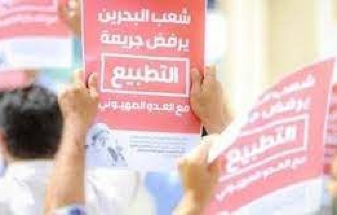 جمعيات بحرينية