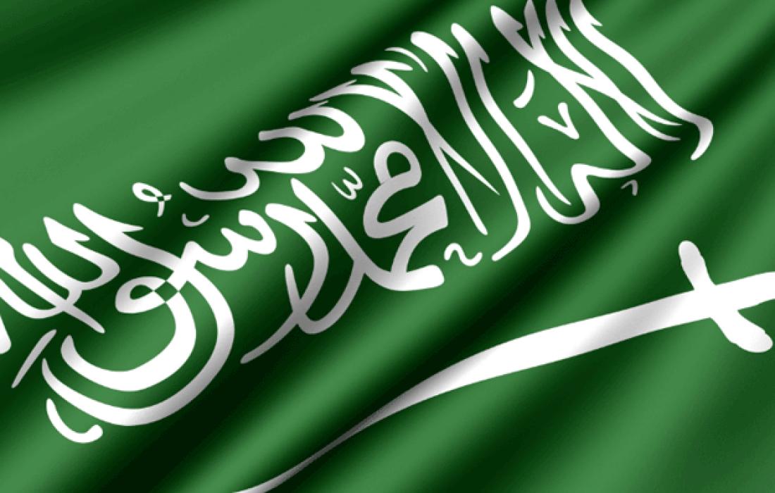 العربية السعودية