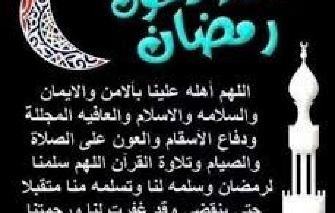 دعاء استقبال شهر رمضان مكتوب