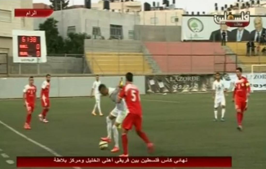 كأس فلسطين