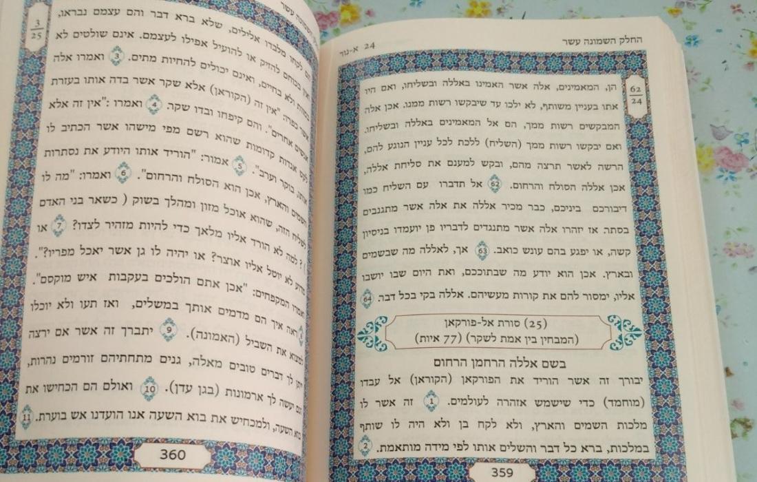 قران كريم نسخة عبرية