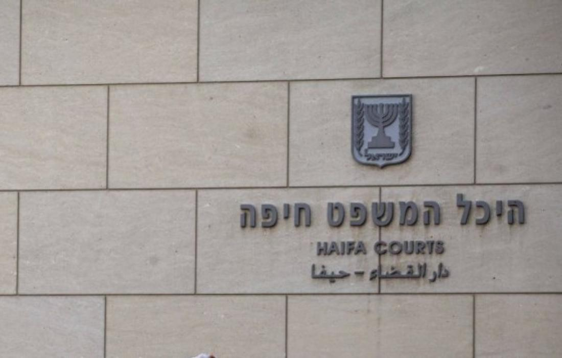 """محكمة """"حيفا الاسرائيلية"""""""