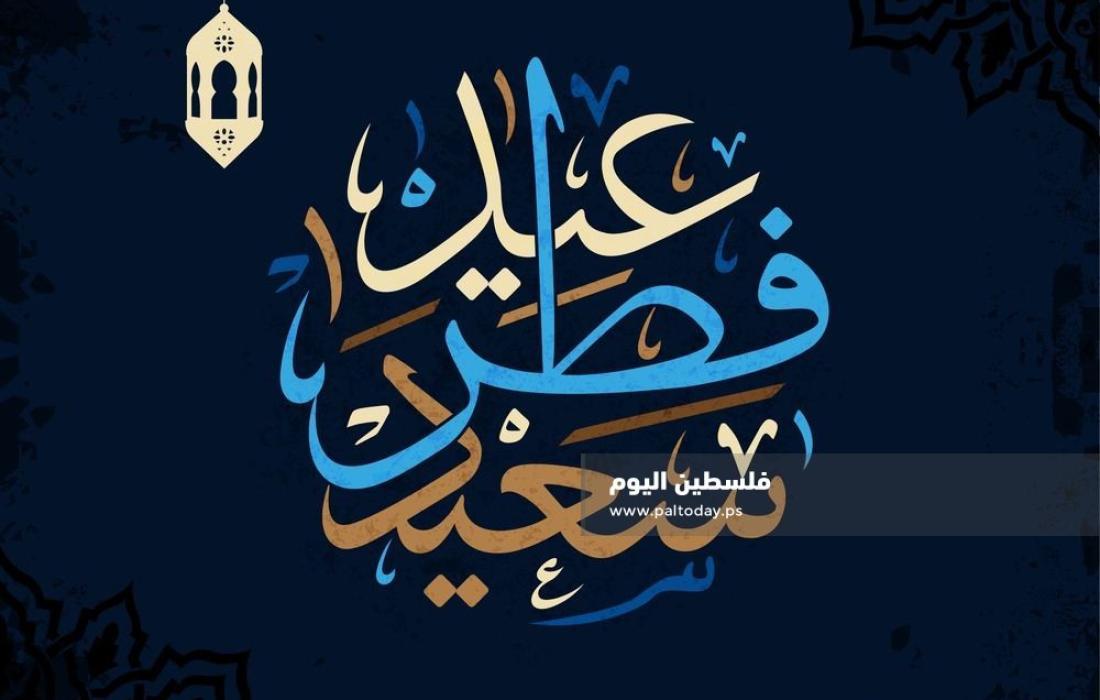 كم عدد تكبيرات عيد الفطر 2020 1441 فلسطين اليوم