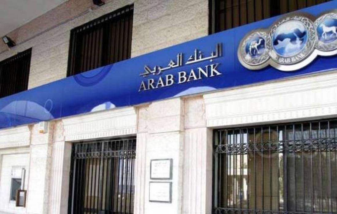 البنك العربي رام الله