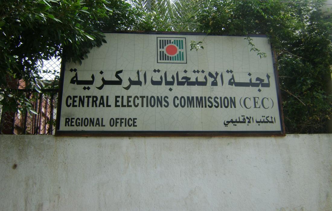 لجنة الانتخابات