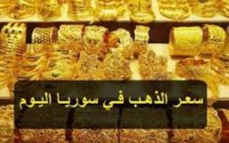 انخفاض سعر الذهب في سوريا.jpg