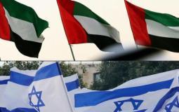 السفارة الاماراتية في اسرائيل.jpg