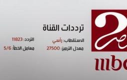 تردد قناة أم بي سي مصر 2