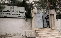 الانتخابات المركزية تنشر جميع القوائم ومرشحيها وتحدد أيام الاعتراض