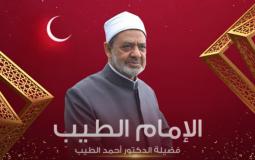 برنامج الإمام الطيب في رمضان 2021.png