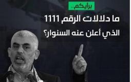 رقم السنوار 1111