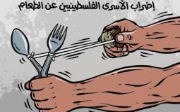 الاضراب عن الطعام