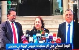مؤتمر وزيرة الصحة الفلسطينية، د. مي الكيلة