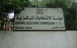 لجنة الانتخابات المركزية في غزة