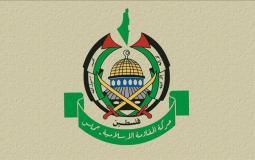 """""""حماس"""""""