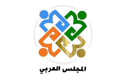 المجلس العربي منظمة غير حكومية