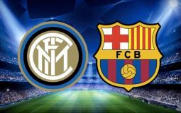 برشلونة ضد انتر ميلان