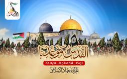 """تفاعل كبير على هاشتاق (القدس موعدنا) تأكيدًا على ثوابت حركة """"الجهاد"""""""