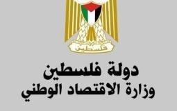 وزارة الاقتصاد بغزة تحرر مئات المخالفات وتتلف عشرات البضائع