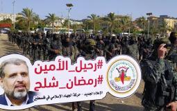 """سرايا القدس تُسيًّر مسير عسكري كبير تجاه """"بيت عزاء"""" د. رمضان شلح"""