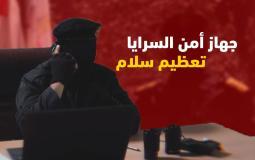 جهاز أمن سرايا القدس من فيلم (بيت العنكبوت)