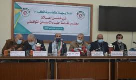 الاتحاد الاسلامي.