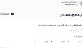 خطوات الاستعلام عن رابط نتائج التوجيهي الثانوية في الأردن 2020 – 2021
