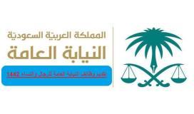 خطوات التقديم في وظائف النيابة العامة 2021 - 1442 في السعودية ورابط التسجيل على منصة جدارة الالكترونية