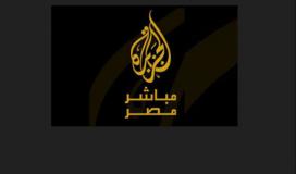 تردد قناة الجزيرة مباشر 2021 في مصر.PNG