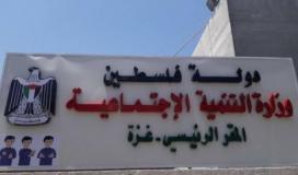 التنمية بغزة: سندرج أسماء جديدة في مخصصات الشؤون الاجتماعية