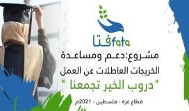 مركز فتا - فرص عمل للخريجات
