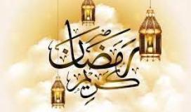 رمضان كريم عدد ساعات الصيام