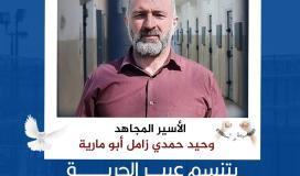 الاسير المحرر وحيد حمدي ابو مارية