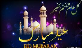 موعد عيد الفطر السعيد 2021 .. وأجمل عبارت التهنئة