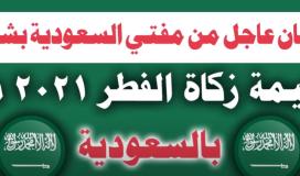 قيمة زكاة الفطر نقدا في السعودية 2021